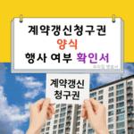 계약갱신청구권 행사 양식 확인서