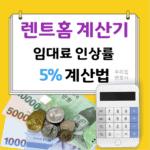 계약갱신청구권 5% 계산