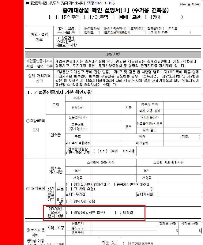계약갱신청구권 행사 여부 확인서 및 확인 여부 체크